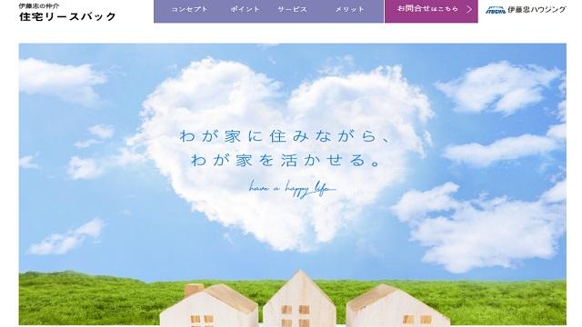 伊藤忠ハウジング㈱住宅リースバックの評判を実際に買取査定をしてレポートします