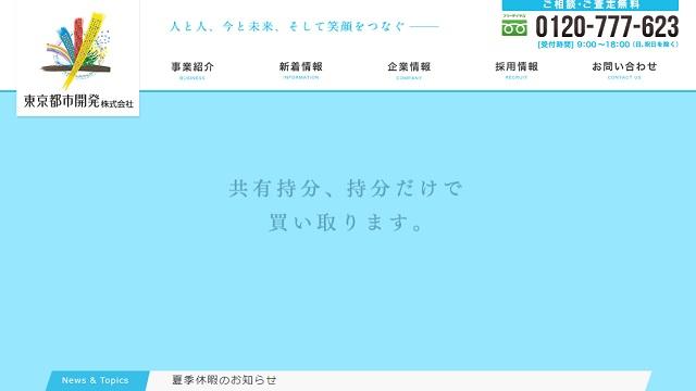 東京都市開発株式会社の評判を実際に買取査定をしてレポートします
