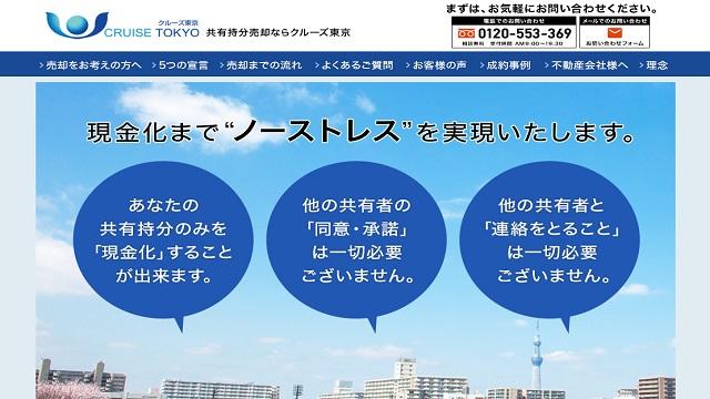 株式会社クルーズ東京